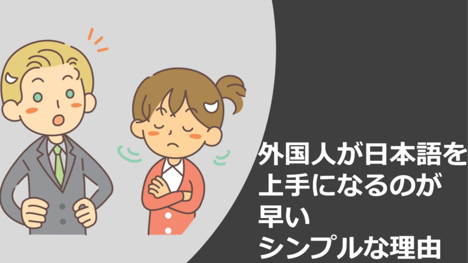 おまけ1 - 外国人が日本語を上手になるのが早いこんなシンプルな理由