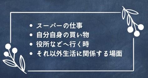 ホセさんの使う英語
