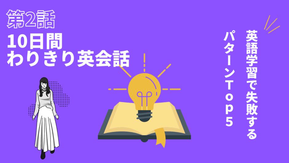 基礎編2 - 英語学習で失敗するパターンTop5