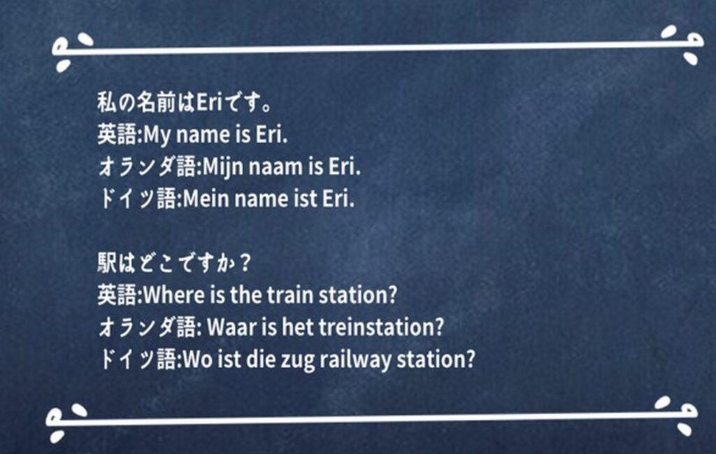 英語・ドイツ語・オランダ語